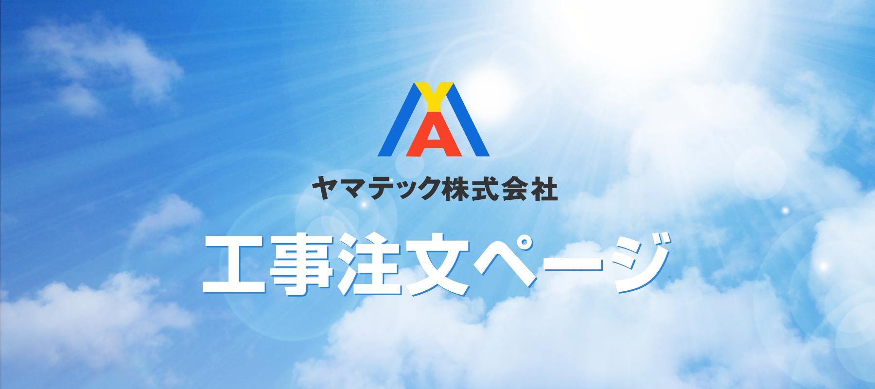ヤマテック株式会社 工事注文ページ